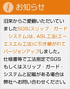 SGLからASLへ変更のお知らせ