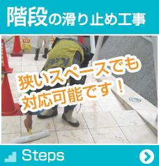 階段の滑り止め工事