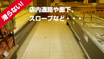 店内通路や廊下、スロープなど