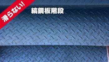 縞鋼板階段