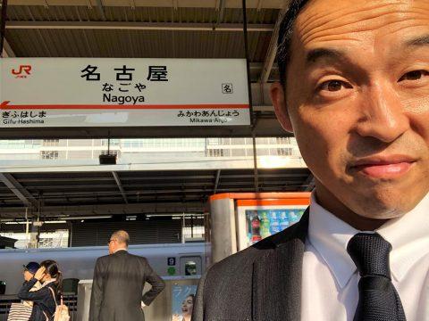 ブログ写真 名古屋
