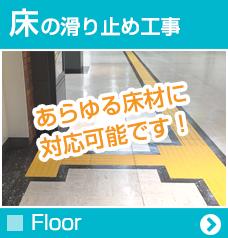 床の滑り止め工事